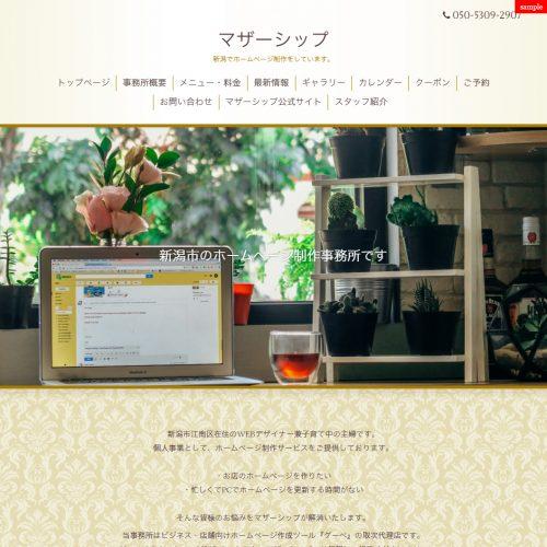 マザーシップのホームページ制作実績:マザーシップ グーペ支店