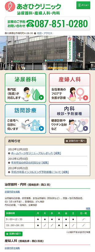 あさひクリニック(香川県高松市の産婦人科・泌尿器科)