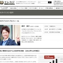 プロフィールページ(ホームページ制作事例)