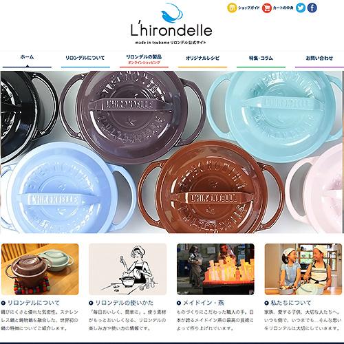 マザーシップのホームページ制作実績:ステンレス製ホーロー鍋リロンデル【L'hirondelle】