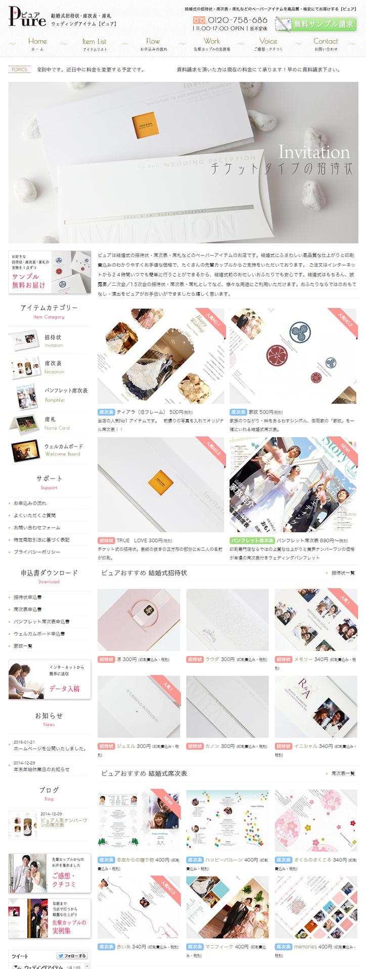 short_結婚式招待状・席次表の印刷専門店 ウエディングアイテム【ピュア】