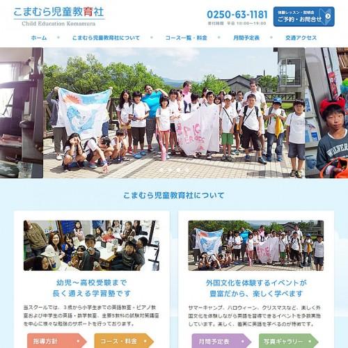 マザーシップのホームページ制作実績:阿賀野市の英語教室・学習塾 こまむら児童教育社様