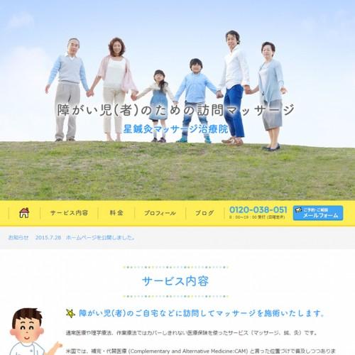 マザーシップのホームページ制作実績:東京・埼玉 障がい児(者)のための訪問マッサージ様