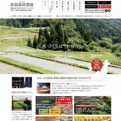マザーシップのホームページ制作実績:笹団子、新潟米通販 新潟森林農園様