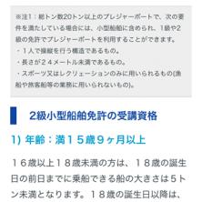 スマホボート免許紹介ページ