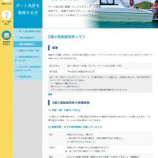 PCボート免許紹介ページ