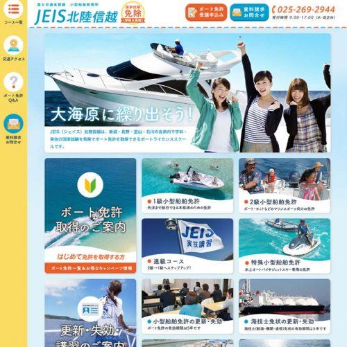 マザーシップのホームページ制作実績:ボート免許取得のJEIS北陸信越様