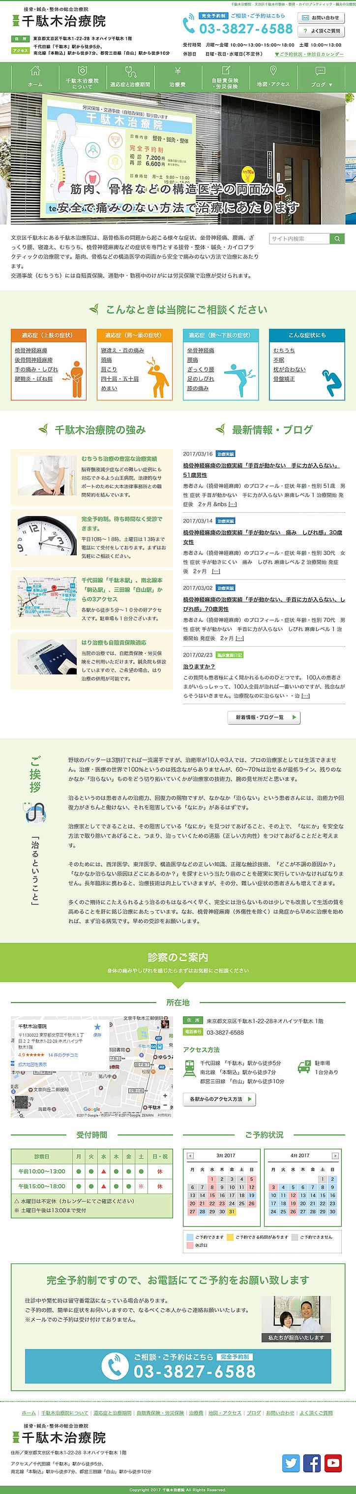千駄木治療院トップページ