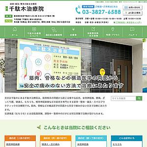 マザーシップのホームページ制作実績:東京都文京区の総合治療院、千駄木治療院様