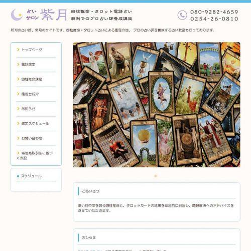 マザーシップのホームページ制作実績:電話占い・占い師養成講座の占いサロン紫月