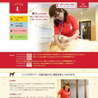 新潟市 犬の介護士/訪問ペットシッター ペットケアりんりん様