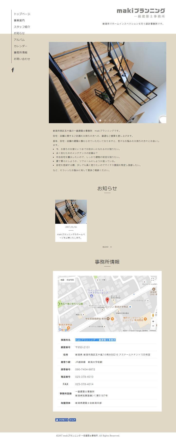 makiプランニング 一級建築士事務所