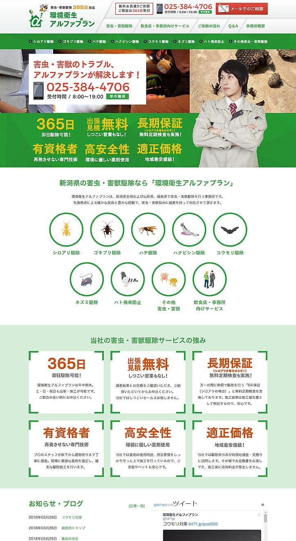環境衛生アルファプラン様(新潟市 害虫・害獣駆除サービス)