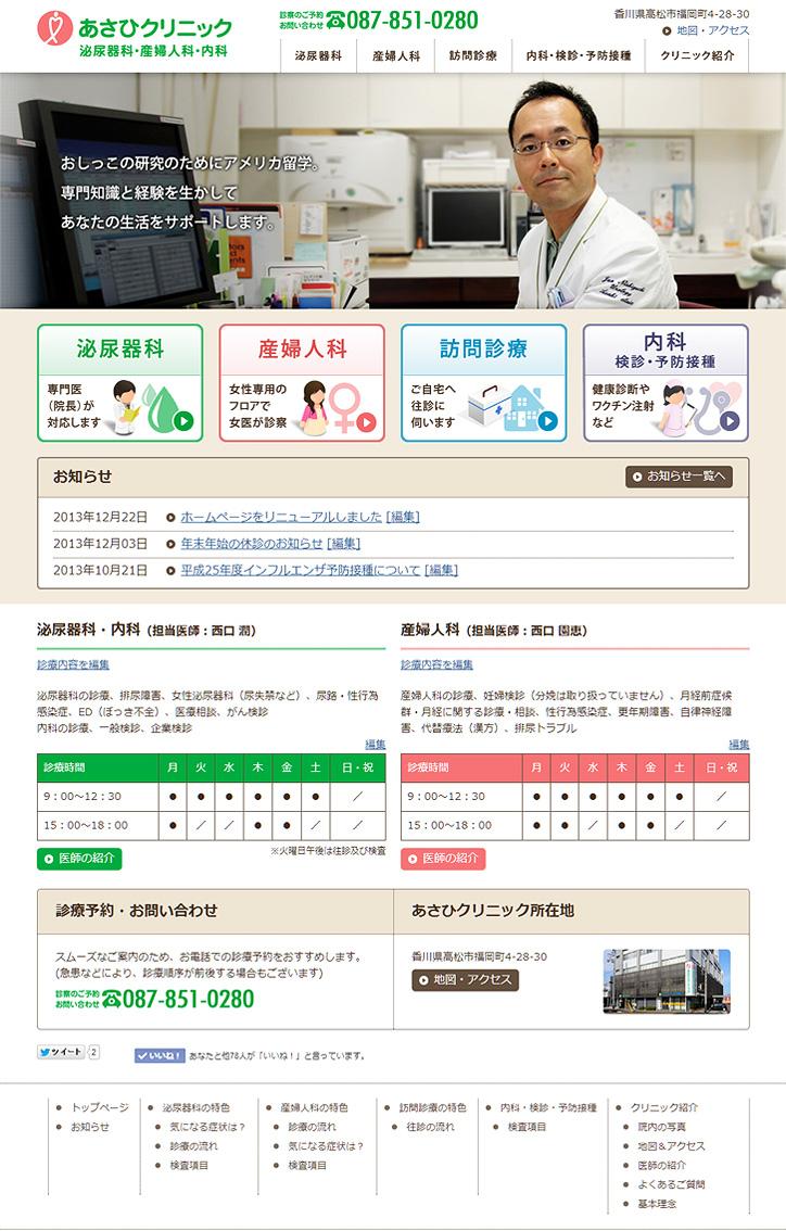 あさひクリニック(香川県高松市の泌尿器科・産婦人科)