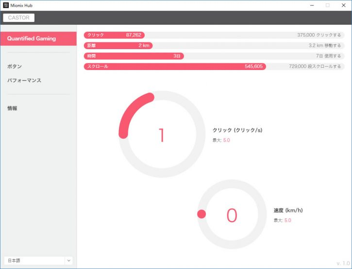 Mionix CASTOR 管理画面