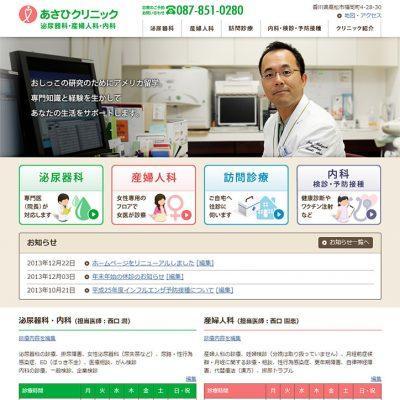 香川県高松市の泌尿器科・産婦人科、あさひクリニック様