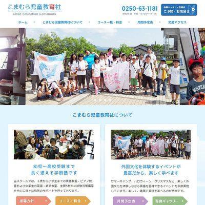 阿賀野市の英語教室・学習塾 こまむら児童教育社様