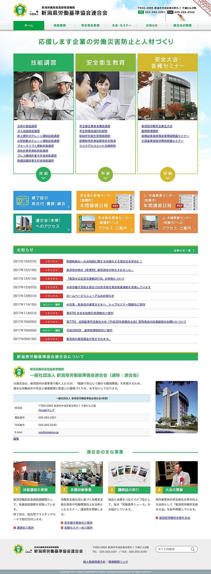 新潟県労働基準協会連合会