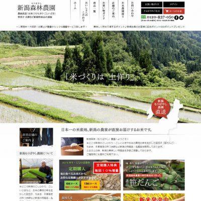 笹団子、新潟米通販 新潟森林農園様