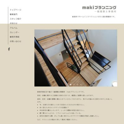 makiプランニング様(新潟市の一級建築士事務所)