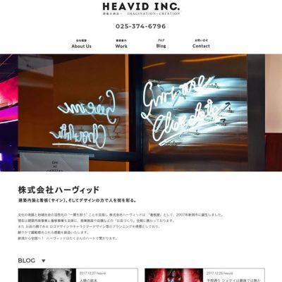 ハーヴィッド様(新潟市の看板制作、建築内装)