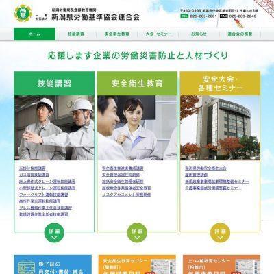 一般社団法人 新潟県労働基準協会連合会様