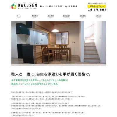 KAKUSEN by 佐藤建築様(新潟市江南区の建築事務所)