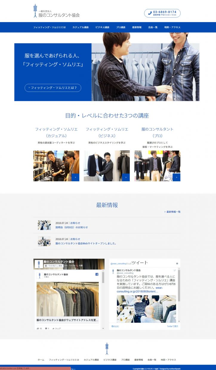 服のコンサルタント協会_PCトップページ