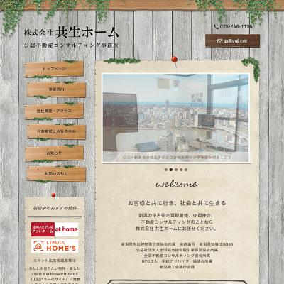 株式会社 共生ホーム様(新潟市の不動産コンサルタント)