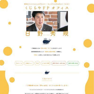くじらやFPオフィス様(東京のファイナンシャルプランナー/キャリアコンサルタント)