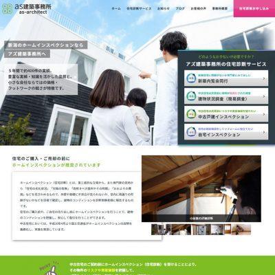 アズ建築事務所様(新潟のホームインスペクション事務所)