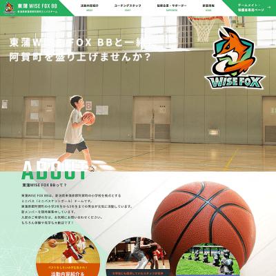 東蒲WISE FOX BB様(新潟・阿賀町のミニバスチーム)