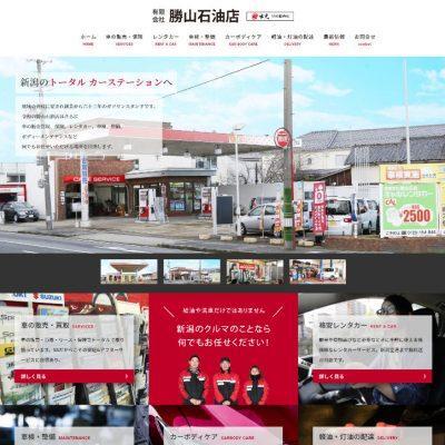 勝山石油店(新潟市東区のトータル カーステーション)