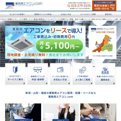 業務用エアコン.com(新潟・山形・福島の業務エアコン販売・設置・リース業)