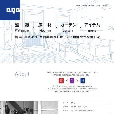 空間aga様(新潟・長岡市のインテリア施工事務所)
