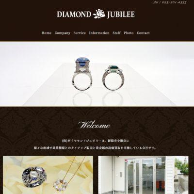 ダイヤモンドジュビリー様(新潟市の宝石会社)