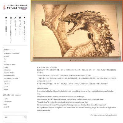 さくら工房・百輝矢煌様(新潟市・ハンドメイド手作り雑貨店のネットショップ)